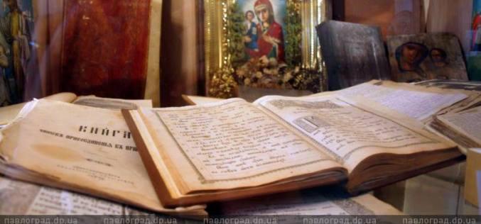 В Павлограде появится музей истории церкви